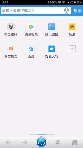 移云浏览器安卓版 v9.124 - 截图1
