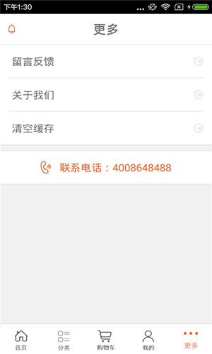 竹制品网安卓版 v2.132 - 截图1