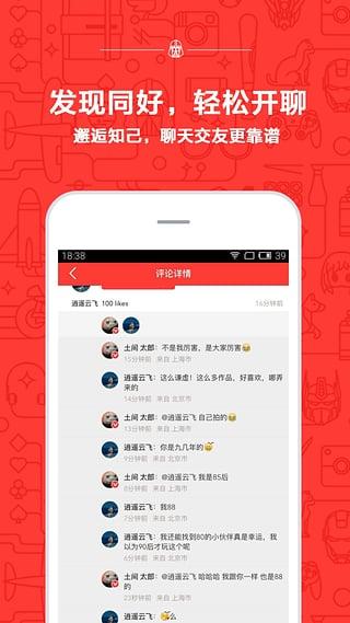 like安卓版 v2.241 - 截图1