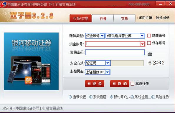 中国银河证券双子星官方版 V3.2.8 - 截图1
