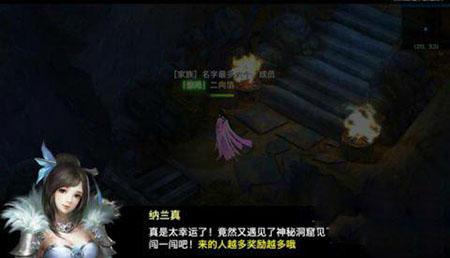 剑侠情缘手游神秘洞窟进入条件及位置攻略