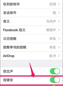 苹果iPhone手机关闭按键声详细教程