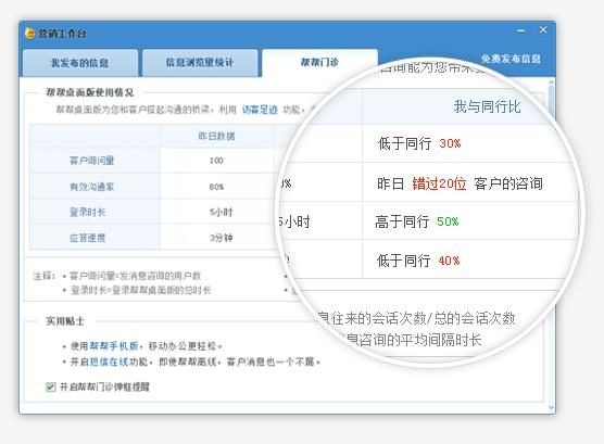 58帮帮官方版 V3.4.4.0 - 截图1