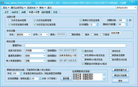 第五代QQ机器人官方版 V3.24 - 截图1
