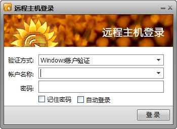 向日葵远程控制主控端官方版 V2.8.0.11388 - 截图1
