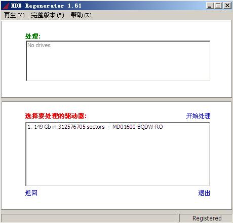 硬盘坏道修复(HDD Regenerator)单文件中文版 v1.61 - 截图1