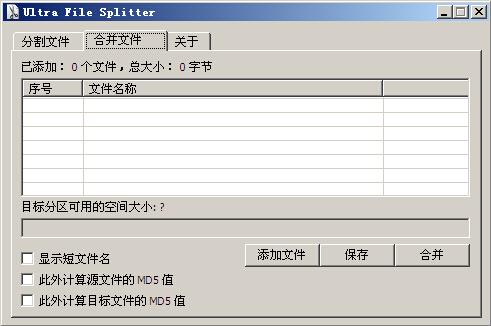 文件分割合并工具(Ultra File Splitter)汉化绿色版 v4.03 - 截图1