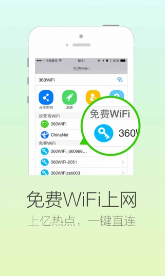 WiFi浏览器安卓版 v3.542 - 截图1