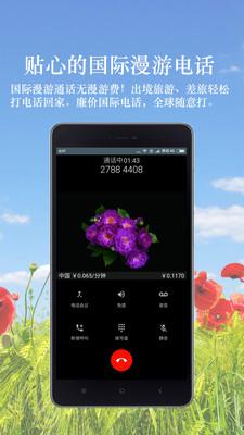 其信电话安卓版 v1.2481 - 截图1