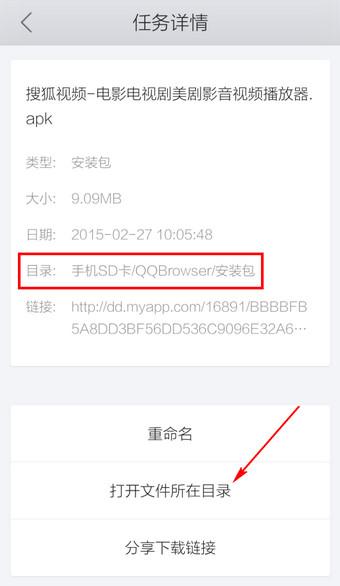 手机QQ浏览器设置文件下载路径方法6