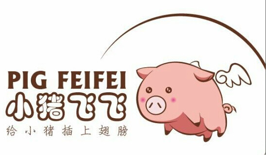 飞飞猪QQ表情包17p正式版 - 截图1