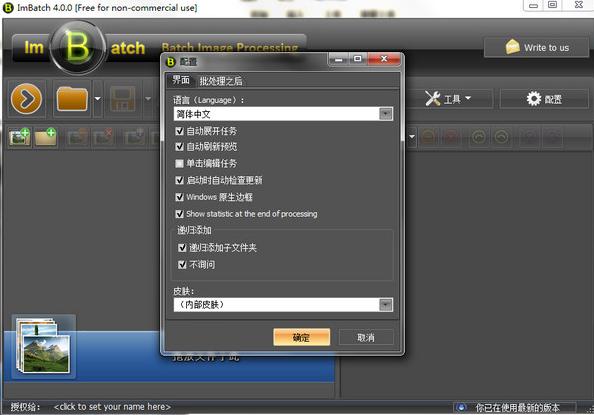 ImBatch(批量图片处理)官方版 v4.9.0 - 截图1