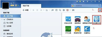 360浏览器默认迅雷下载1