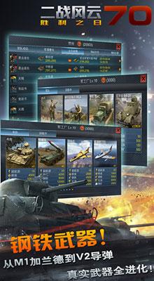二战风云iOS版 V2.9.4 - 截图1