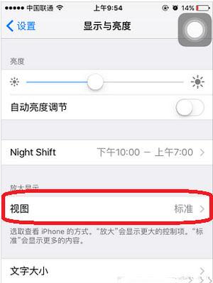 iPhone设置应用图标大小方法教程2