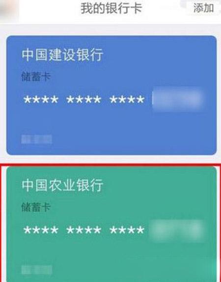 京东金融绑定银行卡详细教程5