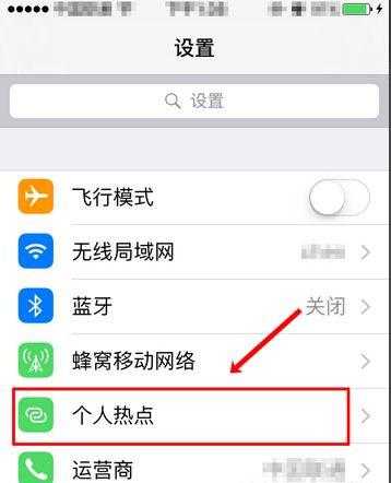苹果iPhone关闭个人热点方法教程1