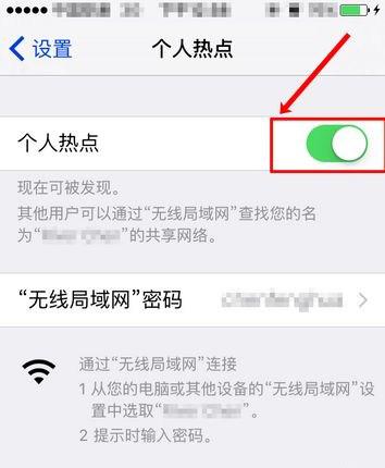 苹果iPhone关闭个人热点方法教程2
