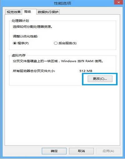 设置Win8.1系统虚拟内存的方法