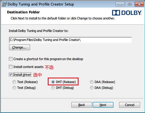 杜比音效增强程序(dolby home theater)官网最新版 v4.1 - 截图1