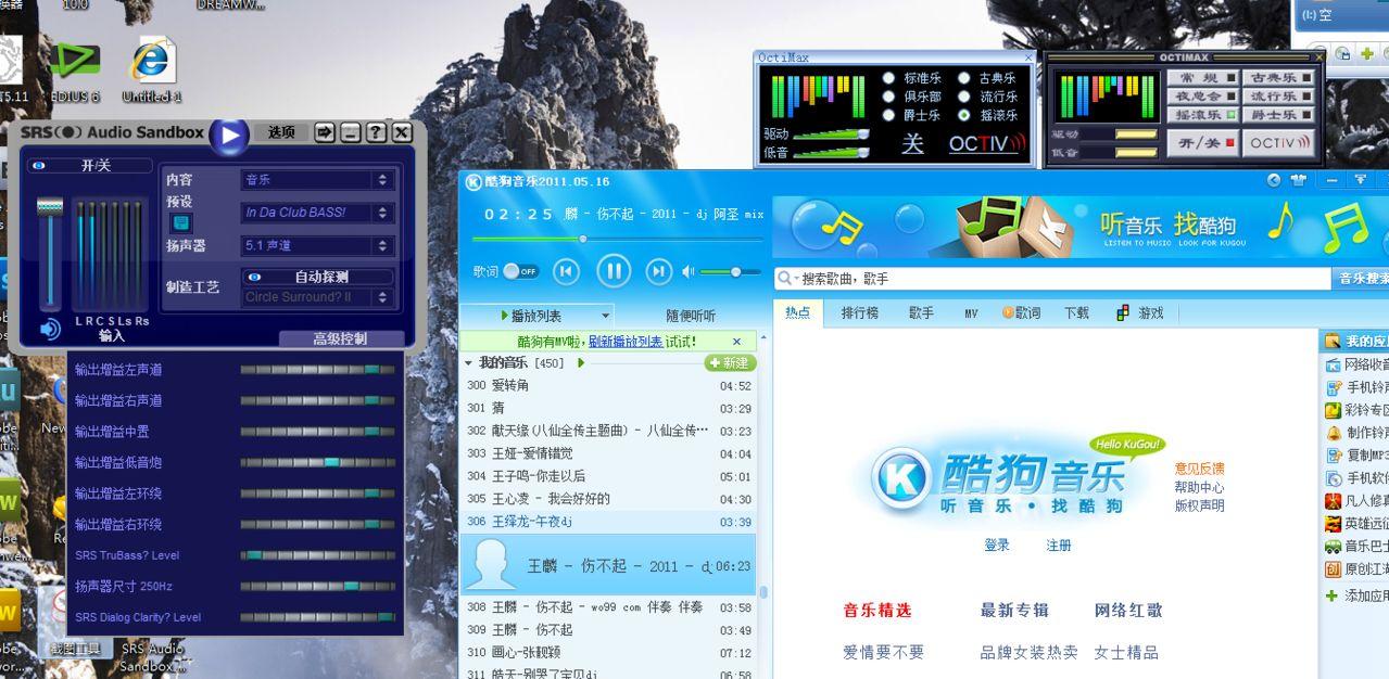 SRS Audio Sandbox【电脑终极音频增强】汉化破解版 v1.9.0.4 - 截图1