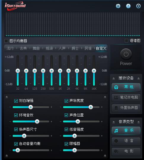 iSurround音效增强系统 v1.0.0.1 - 截图1