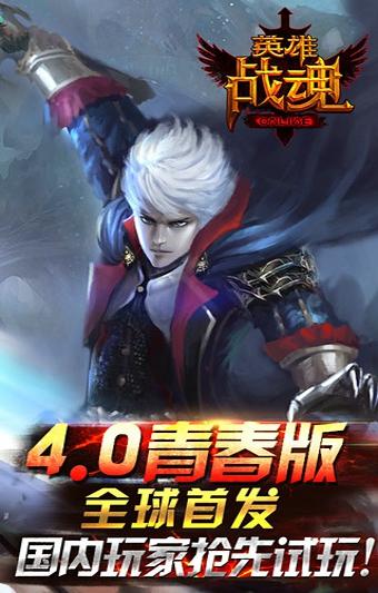 英雄战魂Online安卓版 v5.231.41 - 截图1