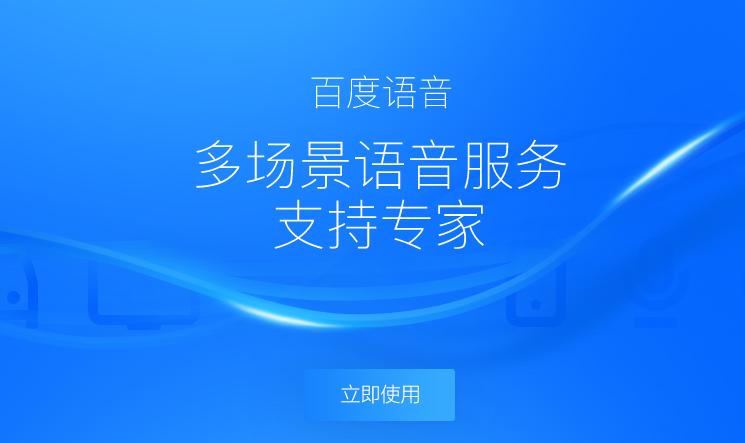 百度语音识别技术原码公开