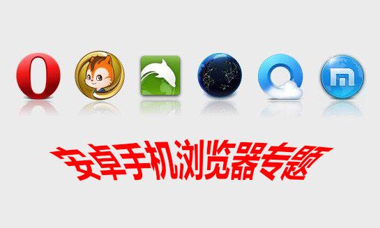 安卓手机浏览器专题