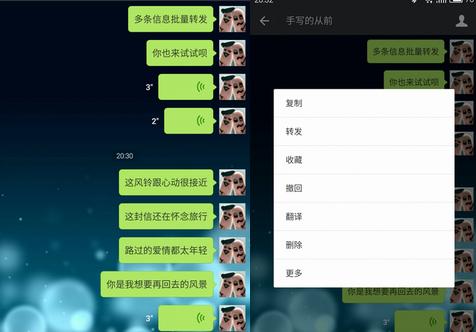 微信聊天记录怎么批量转发3