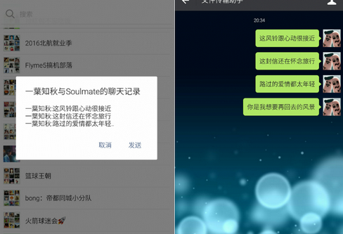 微信聊天记录怎么批量转发4