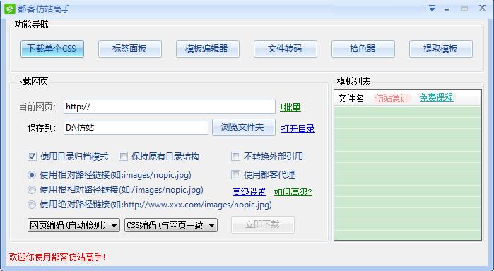 都客仿站高手免费版 v4.0.0.10 - 截图1