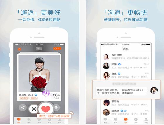 百合交友app
