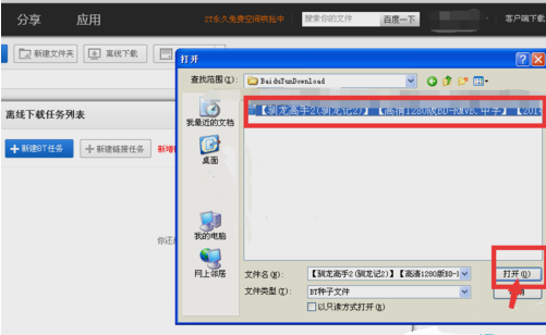 怎么用百度网盘下载BT种子文件5