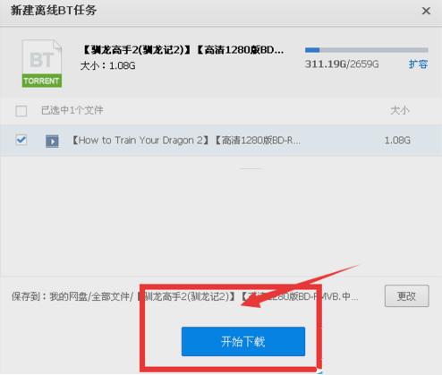怎么用百度网盘下载BT种子文件6