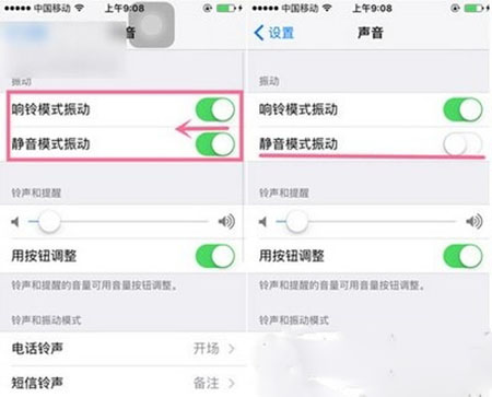 iphone6s设置静音时关闭震动方法教程2