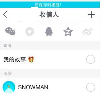 简单方法教你snow保存照片3