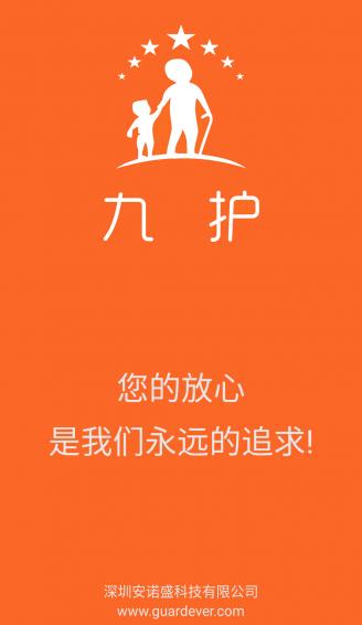 九护老人安卓版 v1.0.10 - 截图1