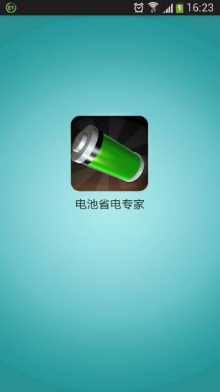电池省电专家安卓版 v2.24.3 - 截图1