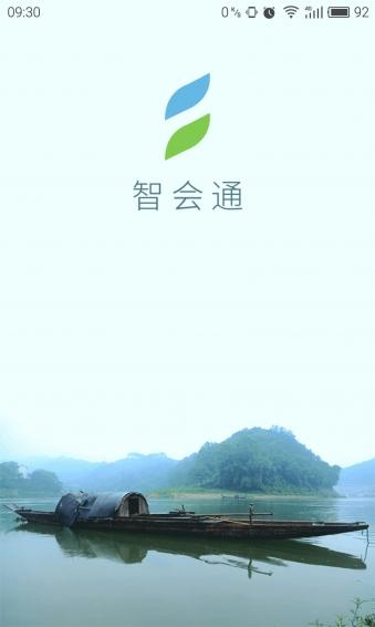 智汇E通安卓版 v1.424 - 截图1