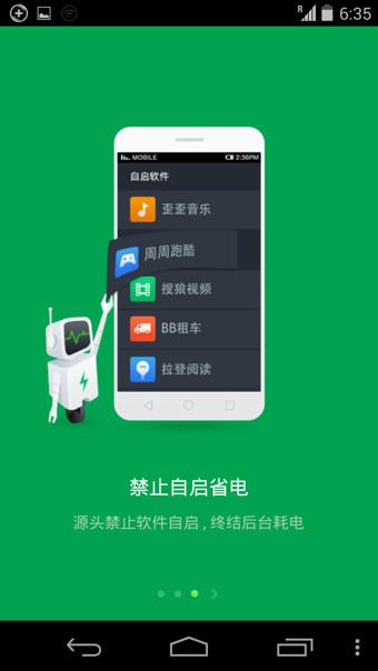 360省电王安卓版 v4.1 - 截图1