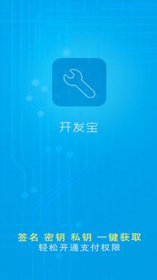 开发宝安卓版 v2.101 - 截图1