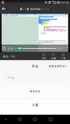 桂电云课堂安卓版 v1.312 - 截图1
