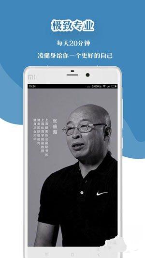 凌健身App使用首测1