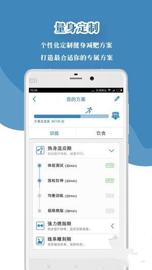 凌健身App使用首测2