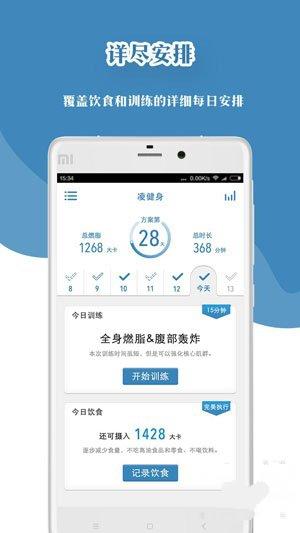 凌健身App使用首测3