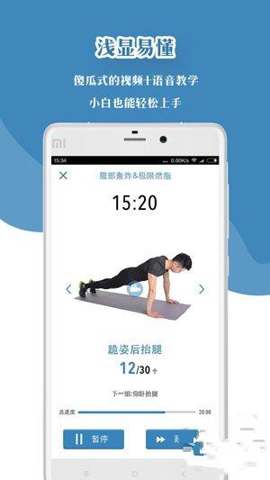 凌健身App使用首测4