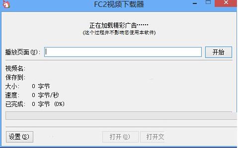 fc2视频下载器绿色版 v0.9.11.16 - 截图1