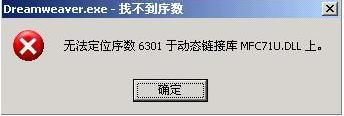 mfc71u.dll官方版 - 截图1