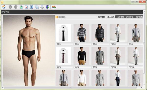 网上试衣间安装版 v2.0.1 - 截图1